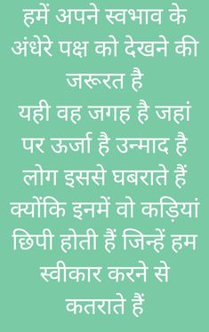 Hindi Good Morning Quotes, Hindi Quotes, Motivation Quotes, Life Quotes, Armadillo, Motivational Quotes, Quotes About Life, Quote Life, Quotes Motivation