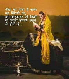 Quotes and Whatsapp Status videos in Hindi, Gujarati, Marathi Hindi Quotes Images, Life Quotes Pictures, Hindi Quotes On Life, Life Lesson Quotes, New Quotes, Picture Quotes, Hindi Qoutes, True Quotes, Inspirational Quotes