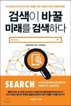 검색이 바꿀 미래를 검색하다 The Make, How To Make, Editorial, Study, Marketing, Search, Cover, Books, Studio