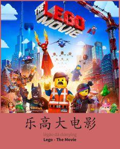 乐高大电影 - Lègāo dà diànyǐng - Lego the movie