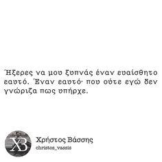 Το ταλέντο σου Που τώρα μου χει λείψει Γιατί η ευαισθησία ήταν η δύναμη μου τελικά Μα τώρα Η αναισθησία φέρνει σαπίλα #christos_vassis #greekquote #greekquotes #greek #quote #quotes #potd #qotd #qotn #thoughts #feelings #love #relationshipquotes #her #greekpost #greekstatus #greeks #stixakia Quotes To Live By, Love Quotes, Greek Quotes, Poetry, Thoughts, Feelings, Words, Memes, Qoutes Of Love
