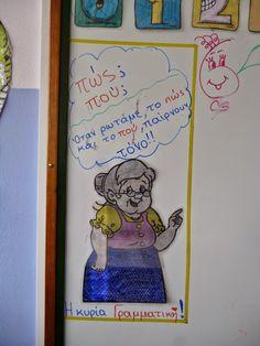 Πρώτη κασετίνα!: Η κυρία Γραμματική! Primary School, Grammar, Projects To Try, Love You, Teaching, Education, Classroom Ideas, Frame, Alphabet