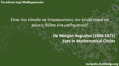 Τα πάντα περί Μαθηματικών: Μαθηματικά Αποφθέγματα #58