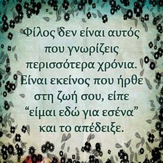The one who loves you holds you by the hand .- Αυτός που σ΄αγαπάει σε κρατάει από το χέρι ό… The one who loves you holds you by the hand, not by the neck. Bff Quotes, Greek Quotes, Greek Beauty, Life Guide, Best Friends For Life, Good Night Quotes, True Words, Picture Quotes, Cool Words
