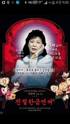 """""""담배값 비싸면 대O초 피면 되죠""""···'친절한 금연씨' 눈길"""