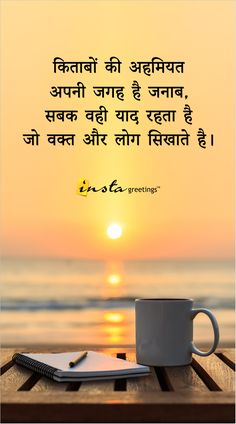 Best Greeting Cards, Messages, Wishes, Quotes Reality Of Life Quotes, Life Truth Quotes, Life Lesson Quotes, Good Life Quotes, Good Night Hindi Quotes, Good Thoughts Quotes, Attitude Quotes, Happy Morning Quotes, Good Morning Image Quotes