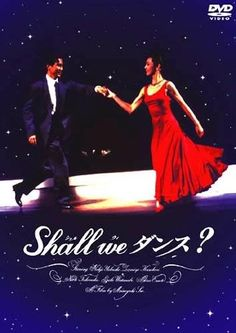 Shall We Dance The original Japanese movie, much funnier than the Amercan version. Shall We ダンス, Shall We Dance, Love Movie, Movie Tv, Ice Dance Dresses, Dance Movies, Movies Worth Watching, Japanese American, Dance Teacher