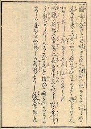 """S 6-1 Hiden Senbazuru Orikata (""""Secret to Folding One-thousand Cranes"""") published in Japan in 1797 is the first known book on origami. The images with a name ending -2 are on the left hand side and -1 is on the right of a pair of pages. Amazing!!!"""