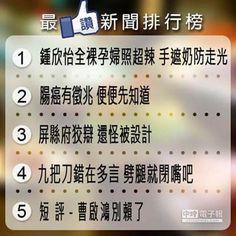 夜線最讚新聞-2014.11.02
