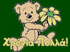 αρκουδάκι που κρατάει λουλούδι