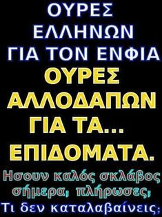 ΤΡΕΛΟ-ΓΙΑΝΝΗΣ: Occult Science, Unique Quotes, Funny Drawings, Les Miserables, Funny Images, Wise Words, Psychology, Greece, Funny Quotes