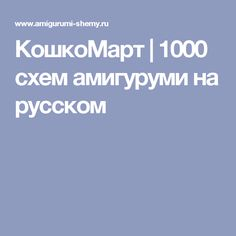КошкоМарт | 1000 схем амигуруми на русском