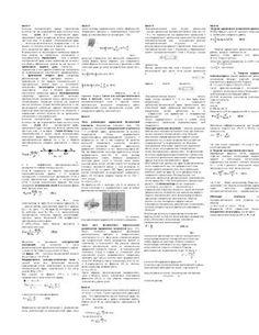 Шпоры по физике (электричество и магнетизм)