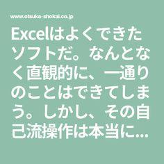 Excelはよくできたソフトだ。なんとなく直観的に、一通りのことはできてしまう。しかし、その自己流操作は本当に最適だろうか? 今回は、意外と知らないExcelの基本技をおさらいしよう。