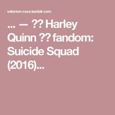 ... — ❤️ Harley Quinn ❤️ fandom: Suicide Squad (2016)...