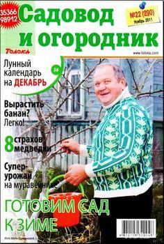 Садовод и огородник №22 ноябрь 2011