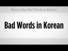 Learn how to speak common Korean words and phrases with the Korean lessons in these Howcast videos. Cute Korean Words, Cute In Korean, Korean Phrases, Korean Words Learning, Korean Language Learning, South Korean Language, Learn To Speak Korean, Learn Hangul, Korean Lessons