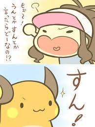 Mini Chibi Raichu Adventures 82 (Pokemon)