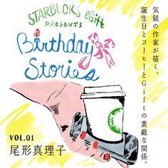 尾形 真理子 | あなたと旅したひとり旅 [Birthday Stories Vol.1]  - Birthday Stories