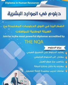 عملاؤنا الكرام إنطلاقا من سعينا نحو الريادة والتميز ومساهمة منا في تحقيق رؤية حكومة الإمارات 2021- 2030  التي تهدف إلى بناء اقتصاد تنافسي معرفي بقيادة كوادر وطنية مؤهلة. يشرفنا أن نزف لحضراتكم خبر إعتماد معهد الخبراء العرب للتدريب والاستشارات من الهيئة الوطنية للمؤهلات (NQA ) لطرح مؤهلات معتمدة وبهذه المناسبة ندعوكم للتسجيل فى:- 1.برنامج دبلوم الموارد البشرية .  2.الشهادة الرابعة فى القيادة (المساوية لشهادة الثانوية العامة  الصف الثانى عشر ) .