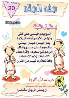 Islam Beliefs, Duaa Islam, Islam Religion, Coran Islam, Islam For Kids, Islamic Studies, Islamic Inspirational Quotes, Teaching Kids, Elementary Teaching