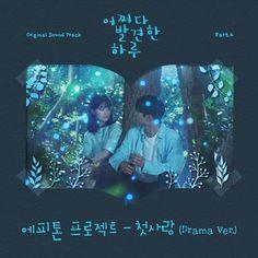 Extraordinary You OST - DramaWiki One Love Lyrics, Pop Song Lyrics, Pop Songs, Album Songs, Korean Drama, Itunes, Kdrama, First Love, Music Videos