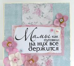 Милые, дорогие мамы - с Днем Матери!!! Frozen Party, Love Cards, Anna, Happy Birthday, Scrapbook, Frame, Handmade, Funny Animals, Jokes