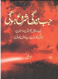 #JabZindagiSuruHogi  #AbuYahya جب زندگی شروع ہوگی  #Novel #Life #Islam #Aakhirat  A unique novel based in the Hereafter. One of the highest selling Urdu books. A life-changing book!