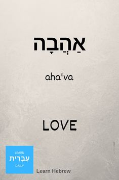 Welcome to learn Hebrew Aleph to Tav! I am Ben, and this is a Hebrew path based channel where you can find a lot of Hebrew lessons that will help you learn a. Biblical Hebrew, Hebrew Words, Hebrew Tattoo, Black Hebrew Israelites, Learning A Second Language, Learn Hebrew, Bible Knowledge, Word Study, Bible Scriptures