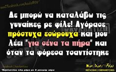 Funny Greek Quotes, Funny Statuses, My Face Book, Funny Photos, Lol, Picture Quotes, Psychology, Jokes, Humor