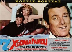 Cinema Posters, Horror Movies, Greek, Retro, Artists, Signs, Photos, Film Posters, Horror Films