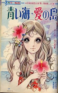 manga by takahashi Macoto these manga inspired me a lot during my childhood. I remember most of my stationery were in this type illustration