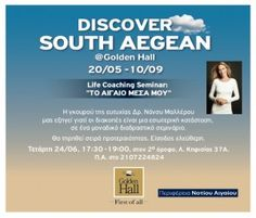 Discover South Aegean με την Δρ. Νάνσυ Μαλλέρου