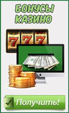Онлайн казино на реальные деньги в беларуси без вложений казино рояль телефон сони эриксон