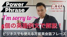 ビジネス英語にもOK、「I'm sorry to」を使った丁寧な英会話フレーズを5つの例文で解説(Power Phrase #10) - YouTube Youtube, Youtubers, Youtube Movies