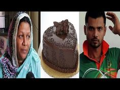যে কারনে মাশরাফির জন্মদিনে কেক কাটেন না মাশরাফির মা ।। Mashrafe Latest News