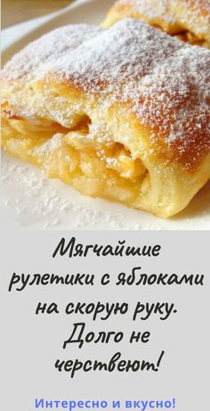 Soft rolls with apples in a whip. Baking Recipes, Dessert Recipes, Shortcrust Pastry, Russian Recipes, Creative Food, Delicious Desserts, The Best, Good Food, Food And Drink
