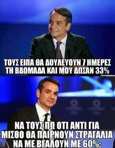 Greek Memes, Funny Greek, Les Miserables, Sentences, Jokes, Humor, Random, Photos, Frases