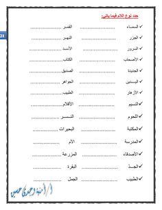 Kids Learning Activities, Preschool Worksheets, Arabic Handwriting, Learn Arabic Online, Arabic Alphabet For Kids, Arabic Lessons, Arabic Language, Funny Arabic Quotes, Learning Arabic