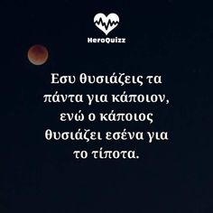 Greek Quotes, So True, Good To Know, Me Quotes, Cards Against Humanity, Feelings, Sayings, Afternoon Tea, Words