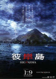 Higanjima: Escape from Vampire Island (2010). Definitely a live-action adaptation. Expect some cheesiness but the fighting is pretty cool