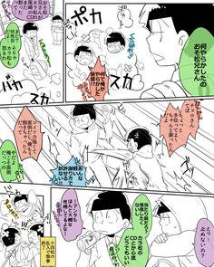 長兄松が喧嘩してる漫画②
