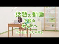 乃木坂46メンバーが、あなたが観ようとするYouTube動画のジャンルに合わせて、 今の気持ちにピッタリのお部屋探しをしてくれる「部屋探荘(へやさがそう)」。 201号室に住む乃木坂46中元日芽香は、 「話題の動画」を観ているあなたに合ったお部屋探しをご提案します。 さあ、あなたもSUUMOで部屋探そう!