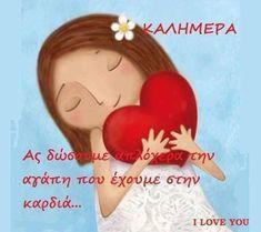 Good Morning, Funny, Baddies, Buen Dia, Bonjour, Funny Parenting, Good Morning Wishes, Hilarious, Fun