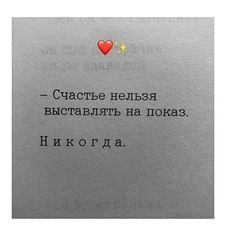 Цитаты - Best of Wallpapers for Andriod and ios Some Quotes, Quotes To Live By, Teen Quotes, Motivational Quotes, Russian Quotes, Quote Aesthetic, My Mood, Life Motivation, People Quotes