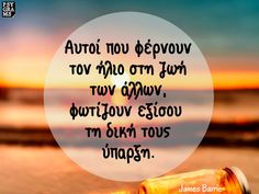 Psygrams Ideas in words Quote Citation, Message In A Bottle, Life Quotes, Mindfulness, Messages, Nice, Words, Inspiration, Greek