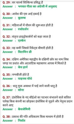 Indian History Gk In Hindi Current General Knowledge, General Knowledge Quiz Questions, Gk Questions And Answers, Gernal Knowledge, Gk Question In Hindi, Ias Study Material, Motivational Poems, Lottery Tips, Learn Hindi
