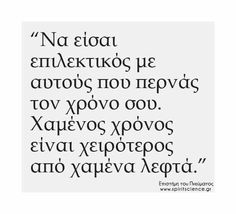 Quotes Greek Quotes, Math Equations