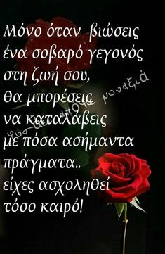 Greek Quotes, True Words, Picture Quotes, Quotes To Live By, Philosophy, Wish, Motivational Quotes, Self, Inspiration