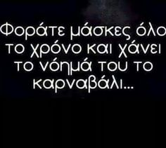New Quotes, Words Quotes, Life Quotes, Sayings, Sarcastic Quotes, Funny Quotes, Moon Quotes, Religion Quotes, Greek Quotes